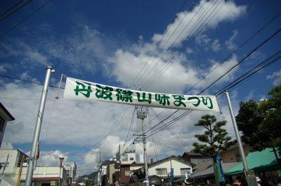 20071006_01篠山味祭り.jpg