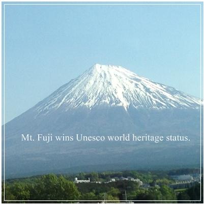 富士山が世界遺産に登録された日.jpg